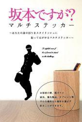坂本ですが? マルチステッカー(c)佐野菜見・KADOKAWA/坂本ですが?製作委員会
